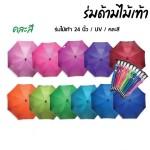 ร่มไม้เท้า UV KU004 (สต๊อก)