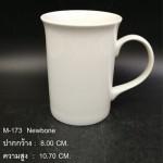KM173 แก้วกาแฟ